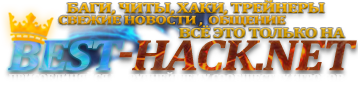 Скачать читы для CS:GO,WarFace,Battlefield,Crossfire,Wot,Cod